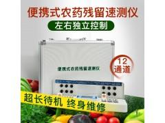 杭州晨诺生物便携式农药残留速测仪