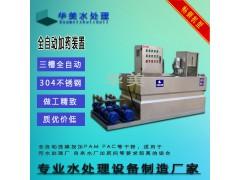潍坊华美水处理厂家专业PAC/PAM絮凝剂制备装置加药装置