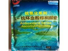 L-抗坏血酸棕榈酸酯 食品级抗氧化剂厂家直销