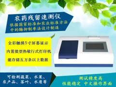 农药残留速测仪(8通道)
