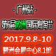2017第6届(欧洲)国际进口食品海淘节-广州站
