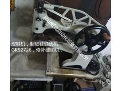 国产GK2972修补缝纫机,厚料专用缝包机