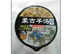 PE淋膜方便面纸盖铝箔封口膜 冰淇淋盖纸碗盖