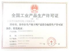 防腐剂丙酸钠厂