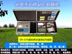 SN-CFG全项目肥料养分速测仪
