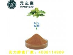 元之道诺丽果酵素粉OEM:4008-114909