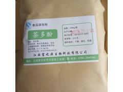 富之源牌茶多酚食品级添加剂 天然抗氧化剂