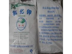 食品级氯化钾 景悦牌 营养强化剂 凝胶剂25公斤起订包邮