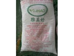 高白度优质雅美好牌木薯淀粉正贸品牌木薯淀粉