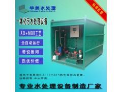 地埋式AO+MBR工艺一体化污水处理设备客栈景区小型工厂专用