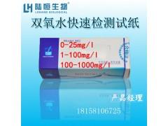 双氧水检测试纸过氧化氢检测试纸双氧水消毒残留检测
