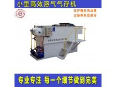 QF3气浮机制药食品造纸油漆洗车洗衣修车行业污水处理回用