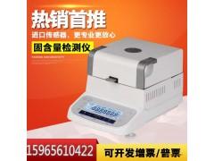 畅欧水分测定仪QL-100A