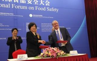 中国食品科学技术学会与AOAC国际正式签署合作协议
