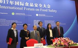 中国食品科学技术学会食品科技基金设立