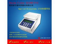 现货 质保2年 ABI 2720 PCR仪