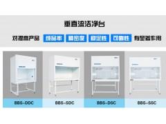 博科单人单面水平送风型超净工作台/洁净台BBS-H1300