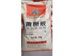 阜丰黄原胶 食品级增稠剂 现货供应