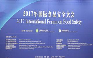 2017年国际食品安全大会