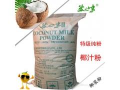 进口椰粉 椰子粉 固体饮料 餐饮烘焙原料  椰粉  纯椰浆粉