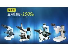 BM1600双目生物显微镜