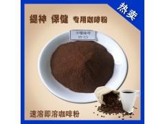马来西亚咖啡 纯咖啡粉  三合一咖啡原料 咖啡粉
