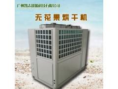 无花果烘干机特价 无花果烘房热卖 空气能热泵无花果烘干机批发