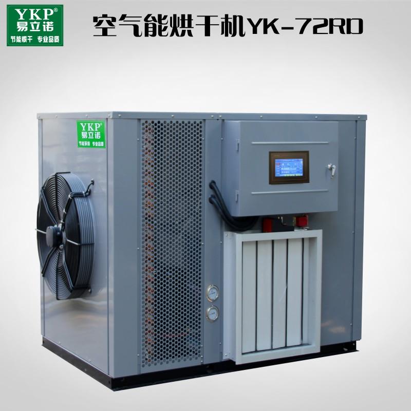 空气能烘干机YK-72RD