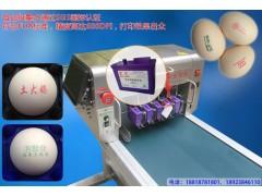 5喷头高速鸡蛋喷码机 整盘鸡蛋喷码机 生产厂家