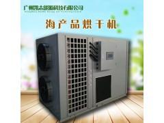 自动化海产品烘干机 热泵鱼干烘干机 虾米烘干机批发