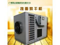 高品质挂面烘干机设备 面条烘房批发 6P智能热泵挂面烘干机