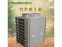 旺季热销竹笋烘干机 低价促销空气能热泵竹笋烘干机