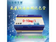 氨氮比色管0-10mg/l废水氨氮测定分析快速检测
