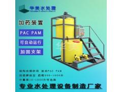 现货供应 直销软化水加药设备包邮 定制全自动药装置原水处理