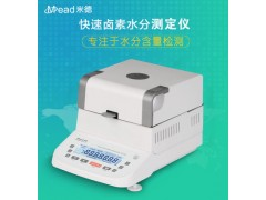 畅欧QL-100A万分之一快速水份测定仪卤素水分测定仪