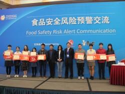2016大学生食品安全科普动画创作竞赛颁奖仪式