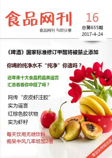食品网刊2017年第655期