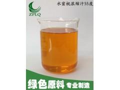 水蜜桃浓缩汁