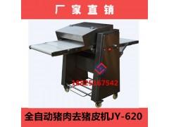 供应去猪皮机全自动化,全自动猪肉去皮机JY-620现货