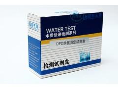 DPD余氯试剂盒 自来水 泳池 消毒残留检测
