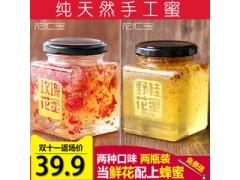 野蜂蜜厂家 蜂蜜的厂家 野生蜂蜜 花汇宝