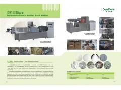 改性淀粉机械,变性淀粉加工机械设备