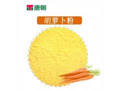 纯天然喷雾干燥胡萝卜粉SD速溶蔬菜粉固体饮料生产厂家直销QS