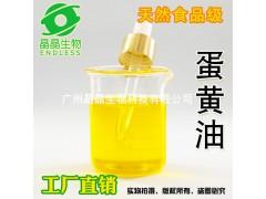超临界天然蛋黄油