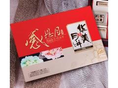 华美月饼团购 感恩月吉祥富贵 月饼批发 中秋月饼