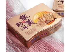 华美月饼团购 时尚金装 月饼批发 月饼OEM