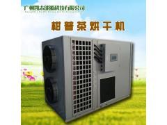 高效节能柑普茶烘干机 环保型热泵空气能柑普茶烘干机批发