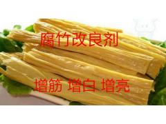 腐竹改良剂 腐竹增筋增白增亮 抑制褐变、改善色泽