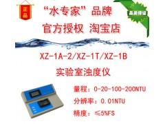 浊度仪/浊度检测仪/水中浊度测定仪/散射光