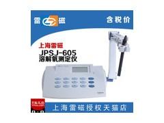 上海雷磁 JPSJ-605 型溶解氧分析仪山东畅欧